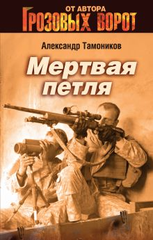 Тамоников А.А. - Мертвая петля обложка книги