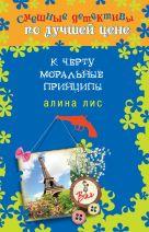 Лис А. - К черту моральные принципы' обложка книги