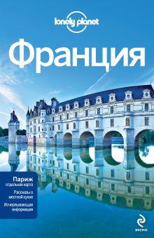 - Франция, 2-е изд., испр. и доп. обложка книги