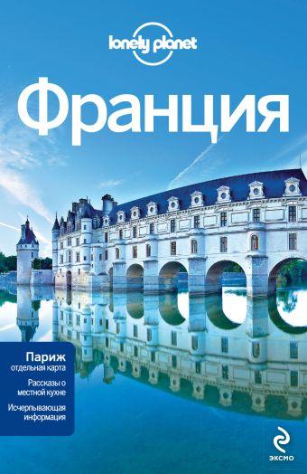 Франция, 2-е изд., испр. и доп.