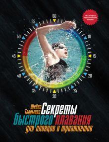 Таормина Ш. - Секреты быстрого плавания для пловцов и триатлетов обложка книги