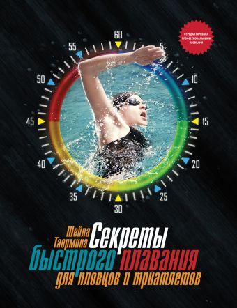 Секреты быстрого плавания для пловцов и триатлетов Таормина Ш.