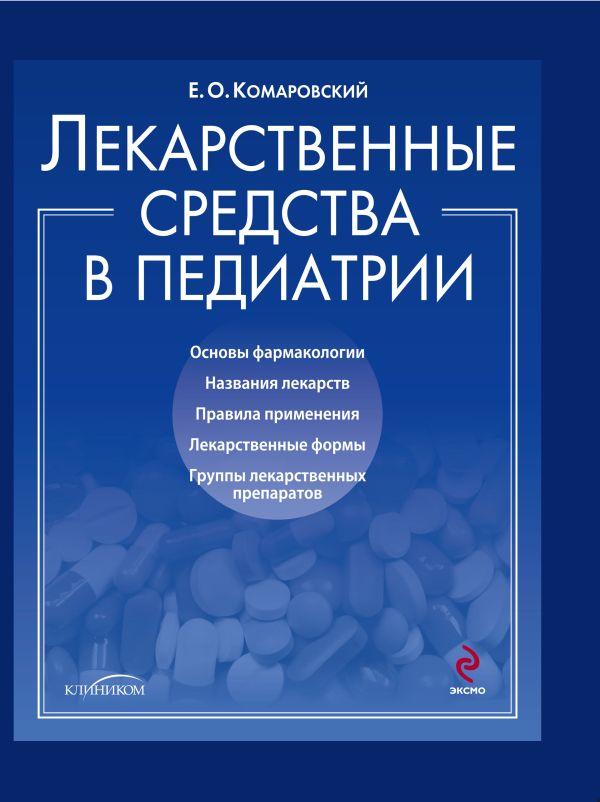 Лекарственные средства в педиатрии Комаровский Е.О.