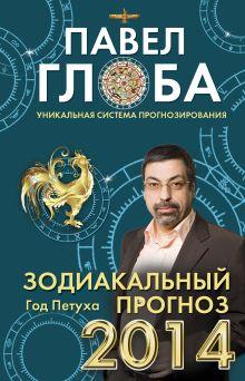 Глоба П.П. - Зодиакальный прогноз на 2014 год (оф. 1) обложка книги