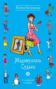 Климова Ю. - Мадемуазель Судьба обложка книги