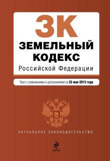 Обложка Земельный кодекс Российской Федерации : текст с изм. и доп. на 25 мая 2013 г.