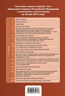 Обложка сзади Земельный кодекс Российской Федерации : текст с изм. и доп. на 25 мая 2013 г.