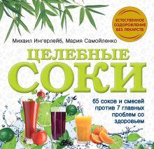 Ингерлейб М.Б., Самойленко М. - Целебные соки обложка книги