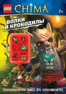 Аревшатян А.А. - Волки и крокодилы обложка книги