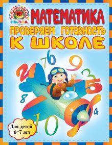 Пятак С.В., Мальцева И.М. - Математика. Проверяем готовность к школе: для детей 6-7 лет обложка книги