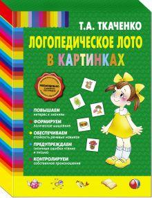 Ткаченко Т.А. - Логопедическое лото в картинках (папка) обложка книги