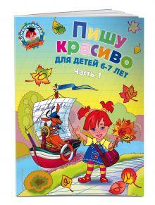 Володина Н.В. - Пишу красиво: для детей 6-7 лет. Ч. 1 обложка книги