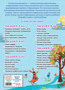 Обложка сзади Пишу буквы: для детей 5-6 лет Володина Н.В.