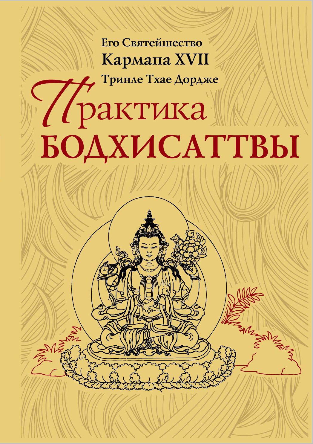 Практика Бодхисаттвы ( Кармапа XVII  )