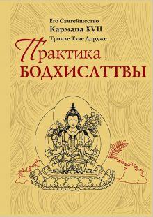 Кармапа XVII - Практика Бодхисаттвы обложка книги