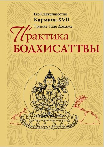 Практика Бодхисаттвы Кармапа XVII