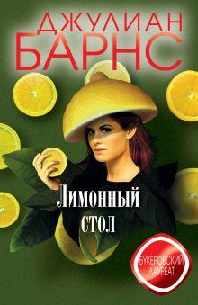 Лимонный стол обложка книги