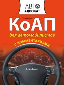 Федорова Е.Н. - КоАП для автомобилистов с комментариями. 6-е изд. обложка книги