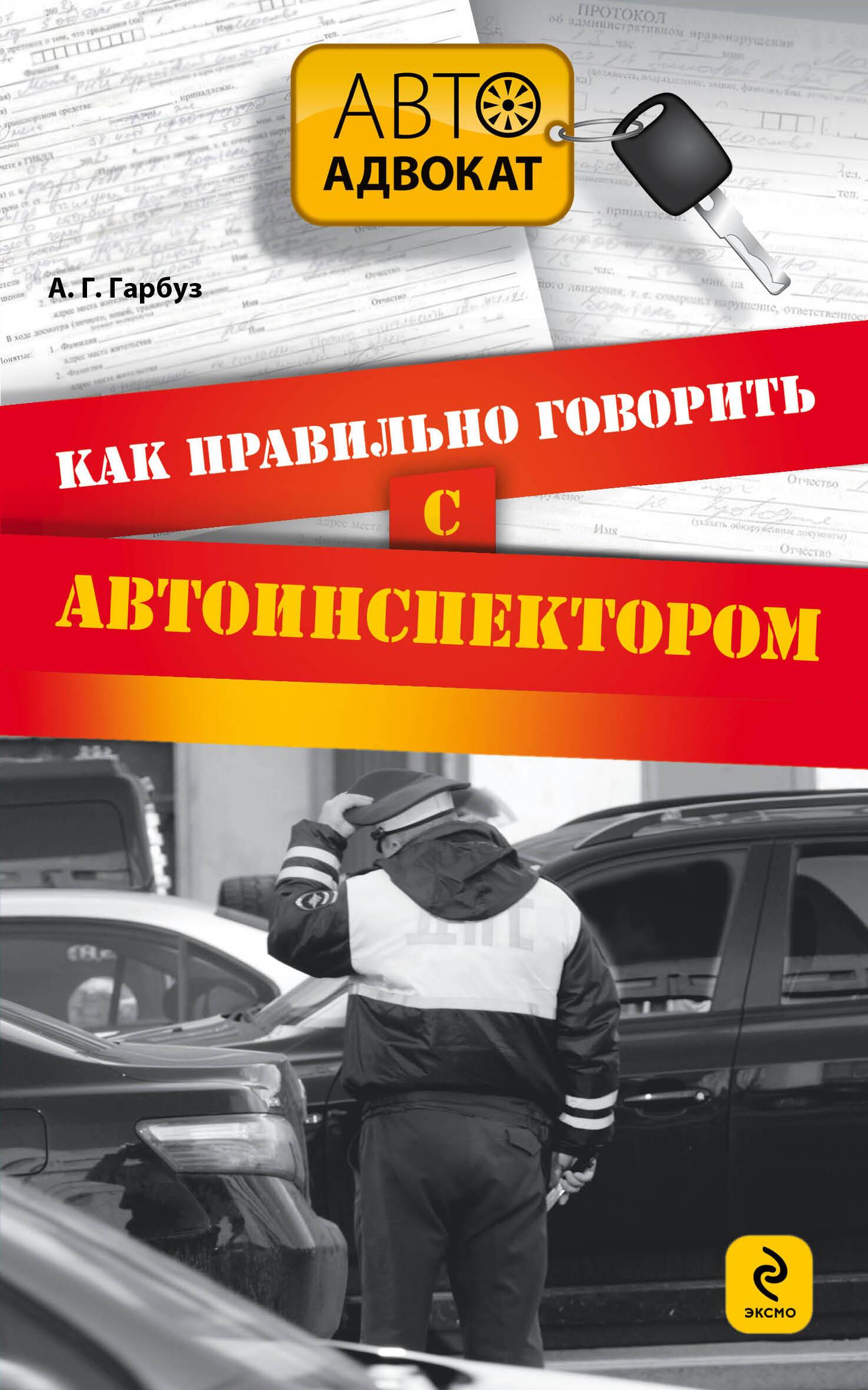 Как правильно говорить с автоинспектором от book24.ru