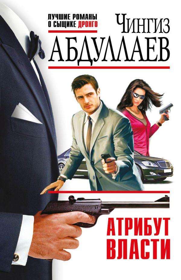 Атрибут власти Абдуллаев Ч.А.