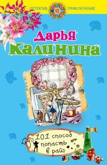 Калинина Д.А. - 101 способ попасть в рай обложка книги