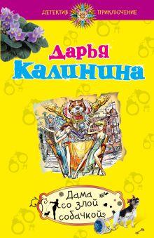 Калинина Д.А. - Дама со злой собачкой обложка книги