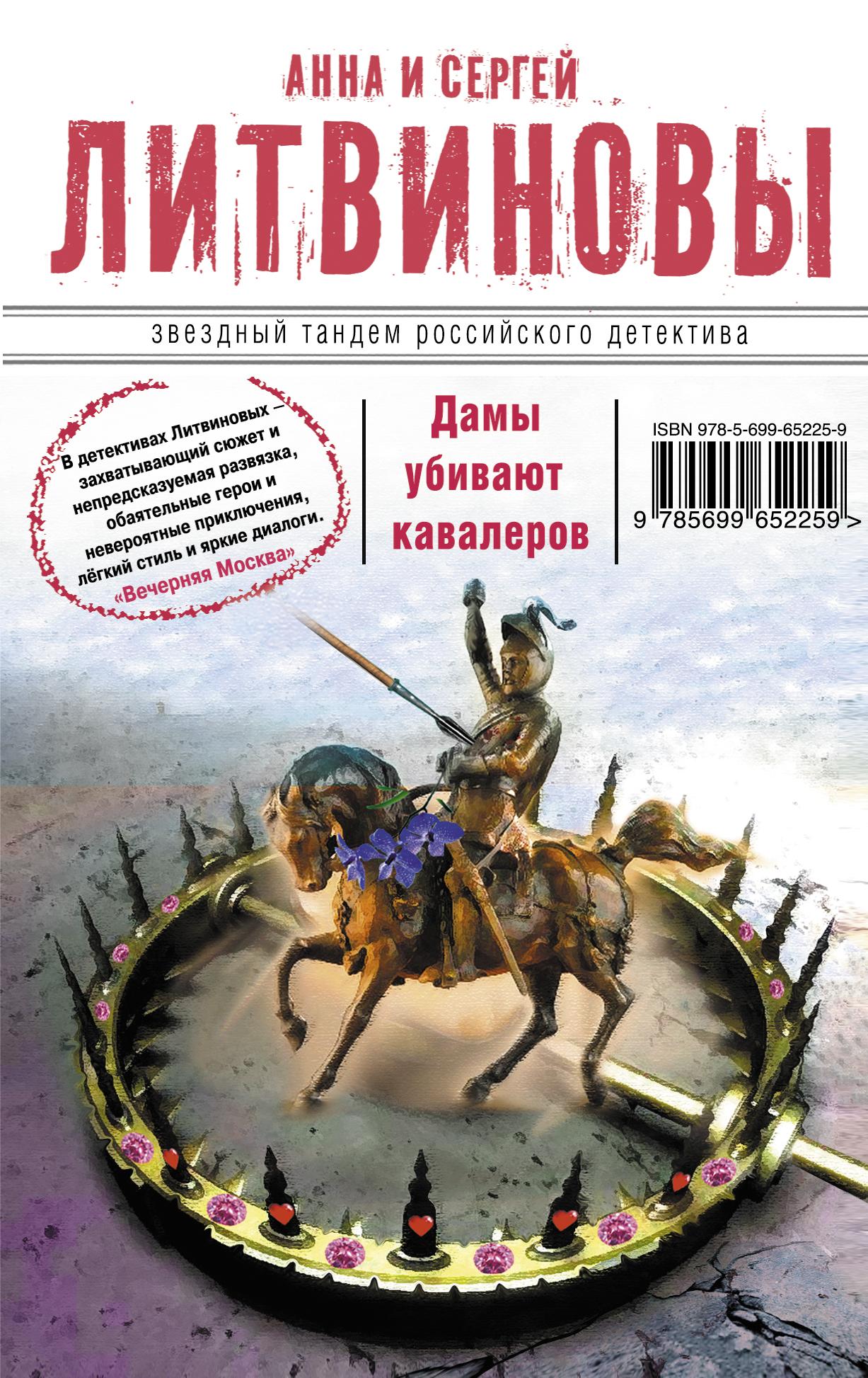 Дамы убивают кавалеров