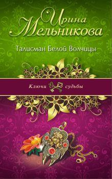 Мельникова И.А. - Талисман Белой Волчицы обложка книги
