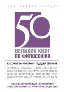 Батлер-Боудон Т. - 50 великих книг по философии обложка книги