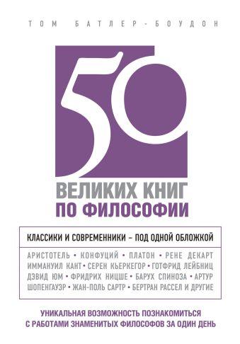 50 великих книг по философии Батлер-Боудон Т.
