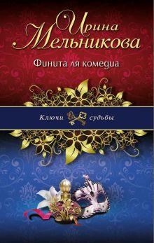 Мельникова И.А. - Финита ля комедиа обложка книги