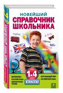 Новейший справочник школьника: 1-4 классы