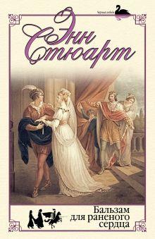 Обложка Бальзам для раненого сердца Энн Стюарт