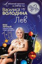Володина В. - Лев. Любовный прогноз на 2014 год' обложка книги