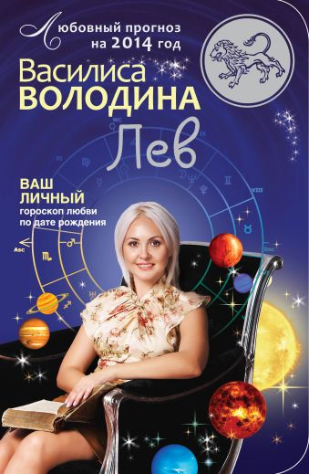 Лев. Любовный прогноз на 2014 год Володина В.