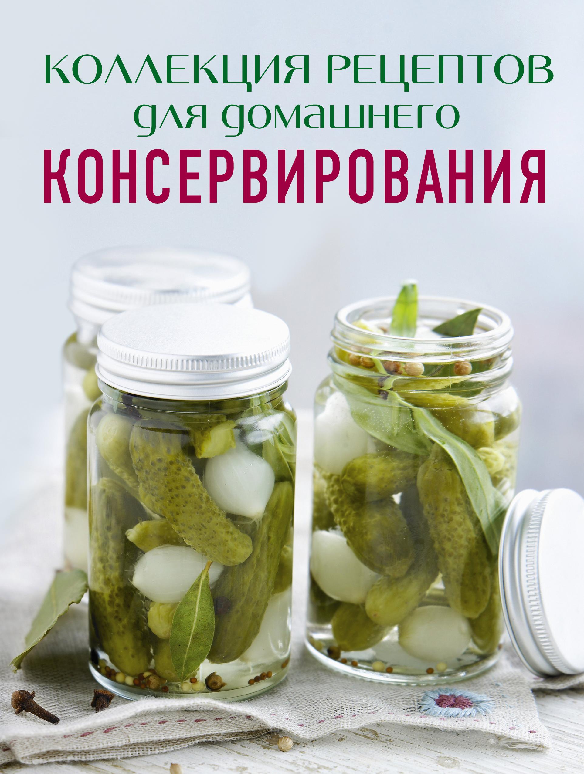 Коллекция рецептов для домашнего консервирования олег ольхов рыба морепродукты на вашем столе