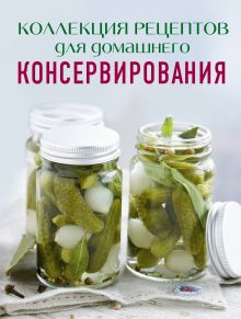 - Коллекция рецептов для домашнего консервирования обложка книги