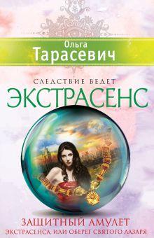Обложка Защитный амулет экстрасенса, или Оберег Святого Лазаря Ольга Тарасевич