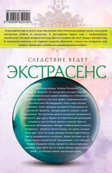 Обложка сзади Защитный амулет экстрасенса, или Оберег Святого Лазаря Ольга Тарасевич