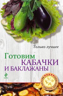 - Готовим кабачки и баклажаны обложка книги
