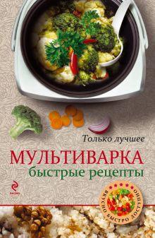- Мультиварка. Быстрые рецепты обложка книги