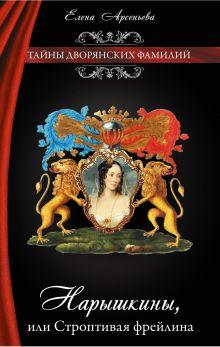 Обложка Нарышкины, или Строптивая фрейлина Елена Арсеньева
