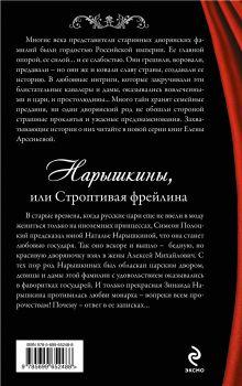 Обложка сзади Нарышкины, или Строптивая фрейлина Елена Арсеньева