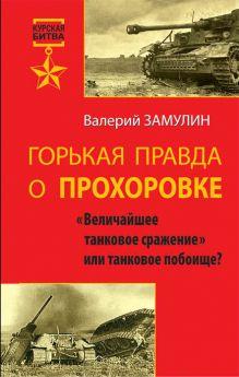 Горькая правда о Прохоровке. «Величайшее танковое сражение» или танковое побоище? обложка книги