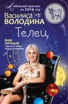 Володина В. - Телец. Любовный прогноз на 2014 год' обложка книги