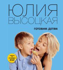 Высоцкая Ю.А. - Готовим детям обложка книги