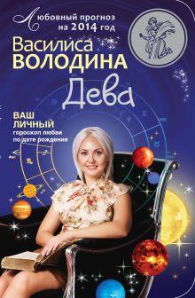 Дева. Любовный прогноз на 2014 год обложка книги