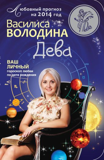 Дева. Любовный прогноз на 2014 год Володина В.