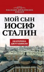 Джугашвили Е.Г. - Мой сын - Иосиф Сталин обложка книги