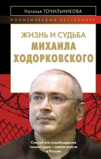 Жизнь и судьба Михаила Ходорковского Точильникова Н.Л.